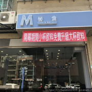 新北市蘆洲區-MISSx秘食蘆洲店