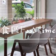 【花蓮市區】食區Food Time