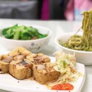【竹北美食】博愛街臭豆腐、私房青醬乾麵。必吃臭豆腐和青醬乾麵,湯類免費加湯,美味小吃CP值超高! 近竹北火車站。