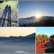 阿里山小笠原山360度觀景台看日出、雲海、紅榨槭美翻天