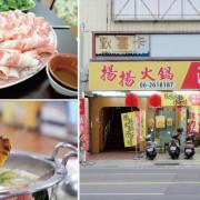【台南沙茶爐】揚揚火鍋沙茶爐 |FB打卡送菜盤|300元大份量綜合肉盤|道地蔬果扁魚湯頭|實惠價格一人也能享用