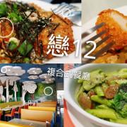 Food|台南善化|戀12 複合式餐飲-平價餐點大空間的親子友善餐廳