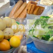 [小食記]民德國中圍牆旁的轉角鹹水雞,三樣蔬菜50元,低卡減醣銅板價的選擇 - 老莫 Say台南