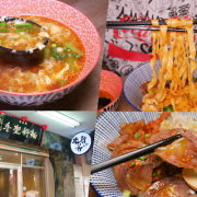 台北車站美食 老台客食麵  特製椒麻拌麵 老滷牛肉乾拌麵
