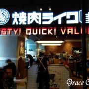 燒肉LIKE~來自日本東京,一個人也可以輕鬆享用燒烤的焼肉ライク來啦!