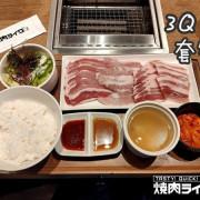 台北京站【燒肉LIKE】1個人想吃燒肉不用再揪伴啦