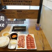 【台北】一個人吃燒烤也沒問題!燒肉like來自東京的人氣名店在台北京站