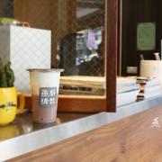 【台北大安區美食】燕牌料飲 Swallow - 芋頭泥牛乳 / 新鮮芋頭 六甲田莊鮮乳 / 台北飲料 / 提供外送 / 捷運六張犁站