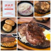 【美食】新竹竹北─孫東寶台式牛排,150元就能吃到主廚牛排、主廚豬排、主廚雞排,雙拼排餐CP值超高的!