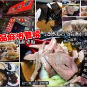 【新竹】京品麻油雞,麻油雞、麻油腰子、麻油麵線,天氣又變冷了,這個時候就該來一份香濃暖和的麻油料理,讓你身心都沸騰起來了