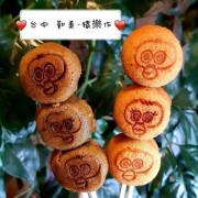 【台中】斗六火紅的猿糕丸來台中勤美快閃