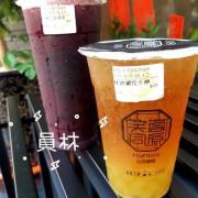 【員林】中國建築的風格-特別口感的斑蘭珍珠讓飲料多了一層風味的芙蓉同源