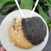 【員林】老店八寶圓仔冰-燒燒的麻糬沾上花生粉-好好吃