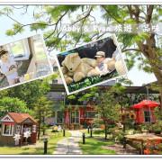 【桃園大園景觀餐廳】陽光莊園~桃園親子寵物友善餐廳。小孩/毛小孩放風的好地方!