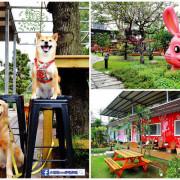【食。大園】陽光莊園〜桃園親子寵物餐廳推薦。彩色貨櫃屋×庭園風×大草皮×沙坑,大人小孩和毛孩都能開心的好地方!