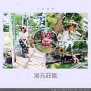 【J2 ♥ 去哪玩】假日好去處☀桃園陽光莊園☀親子🐶毛小孩友善餐廳