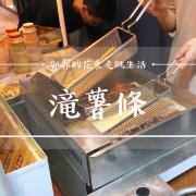 【台中北區】滝薯條~近台中公園旁一中商圈內的30公分脆薯攤車