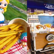 【台中】一中街IPlaza愛廣場開了一間專賣長30公分的馬鈴薯薯條,滝薯條美味又可口。
