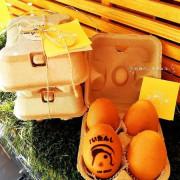 【台中】古早的腳踏車改裝的雞蛋糕攤★包裝盒竟是裝著雞蛋的盒子超保溫★盒子還能再利用★好環保