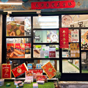 【彰化 鹿港】簡單美味工坊(老街店)💟小護士布丁、可以吃的蚊香、巨大火柴棒,鹿港老街超有創意點心,不只好玩也好吃呢😋