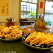 【新竹。北埔】古色古香。水井茶堂。古厝老屋中式下午茶