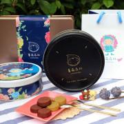 來自法國藍帶夢幻手工餅乾!每日限量口味鐵盒餅乾,蝴蝶酥不輸給香港伴手禮,晚來就沒了