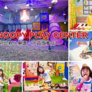 【親子樂園】SNOOPY PLAY CENTER大直旗艦店/全球最大史努比親子樂園~18個繽紛豐富的遊戲區,滿滿SNOOPY包圍的童話樂園