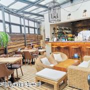 【美食】台北東區「0618咖啡餐酒館&奎咖啡」東區風格下午茶餐廳,置身巴里島的度假氣氛!