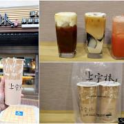 新竹飲料推薦|來自台南的上宇林頂級茶飲厚鮮奶茶專門店,竹科附近也能喝到,簡單喝  不簡單茶,茶類選擇多款茶香濃韻各有各的美好、厚鮮奶茶讓人欲罷不能