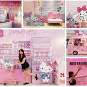 Pinkholic粉紅風暴席捲高雄《三麗鷗粉紅閨蜜期間限定店》就在大魯閣草衙道夢幻登場!!!