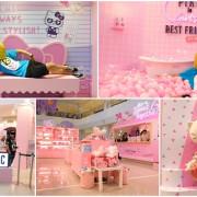 三麗鷗粉紅閨密期間限定店高雄站-Hello Kitty、美樂蒂、大耳狗高雄獨家周邊商品與粉嫩打卡場景 - 金大佛的奪門而出家網誌