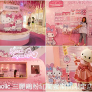 Pinkholic 三麗鷗粉紅閨蜜期間限定店 免費入場 x 高雄大魯閣草衙道 高雄最終站
