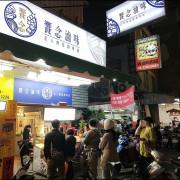 台中南屯文青風小吃。饗念滷味。老滷汁滷製傳統古早味只要5元起!加上獨門香辣醬太銷魂