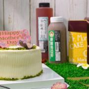 馬可先生2019母親節蛋糕︱莓果花園雜糧蛋糕 飄散著莓果酸甜的熱鬧花園野餐風蛋糕,為母親節添上清麗熱情新色彩!