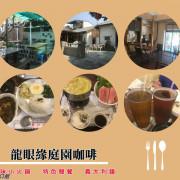 【食記】屏東市_龍眼緣庭園咖啡@老屋改造的懷舊風 喜歡著悠閒慵懶的那一種午後時光