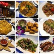 【桃園美食】Q幼鮮生猛活魚海鮮大園店~平價泰式料理、熱炒、三杯