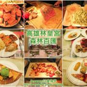 [食記][高雄市] 高雄林皇宮 森林百匯 -- 餐點品項超豐富的五星級自助美饌吃到飽饗宴