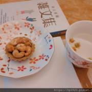 HARU健康堅果塔~享受甜點無負擔!送禮、團購大推薦,純手作的感動,帶給你輕鬆低糖的下午茶時光