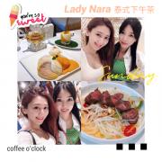 [台北美食] 網美都衝了《Lady Nara》女神級泰式下午茶 曼谷新泰食餐廳 #台北統一時代百貨 #信義區 #市政府站 @蛋寶趴趴go