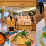 【食。台北】LADY NARA TAIWAN 曼谷新泰食餐廳 ♫ 信義區統一時代百貨新進網美拍照餐廳 ♬