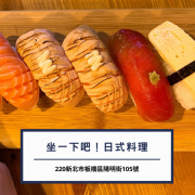 坐一下吧|板橋巨無霸日式料理/鄰近致理科大、捷運新埔站/飯糰大小的生魚握壽司