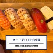 【捷運新埔站美食】坐一下吧|板橋巨無霸日式料理/鄰近致理科大/飯糰大小的生魚握壽司
