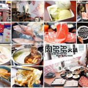 【台北】肉多多火鍋.都會叢林感全新二代店,肉盤份量十足、服務更貼心!