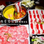 肉多多火鍋台灣火鍋第一品牌(重慶南店)-親民價格肉肉吃爽爽,品牌週年新湯頭南洋綠咖哩和泰式酸辣