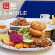 【台北中山】Engolili 英格莉莉輕食館|捷運中山站美食推薦!英倫風格創意輕食,2020 期間限定新年套餐,不只好拍又美味!