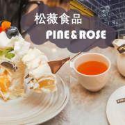超夢幻的日式水果千層,夏季限定芒果甜點|松薇食品有限公司 PINE&ROSE|捷運東門下午茶、東門甜點咖啡廳