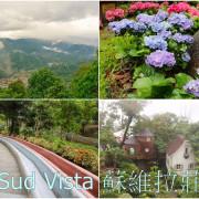 南庄景點。 Sud Vista 蘇維拉莊園,探訪森林系夢幻精靈莊園 x 樹屋民宿、蘑菇屋、景觀餐廳、下午茶、75公尺森林溜滑梯、瀑布咖啡屋