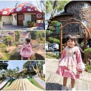 【苗栗●南庄】走入童話裡│超可愛蘑菇屋|精靈樹屋│超長森林溜滑梯│Sud Vista蘇維拉莊園