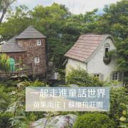 苗栗南庄 | 走進童話世界裡的森林蘑菇精靈莊園_內有門票優惠