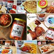 【宅配 美食 】宅配人氣美食限量預購 / 扒扒飯雙椒醬  / 最下飯的辣椒醬